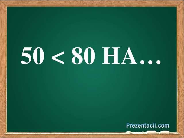 50 < 80 НА…