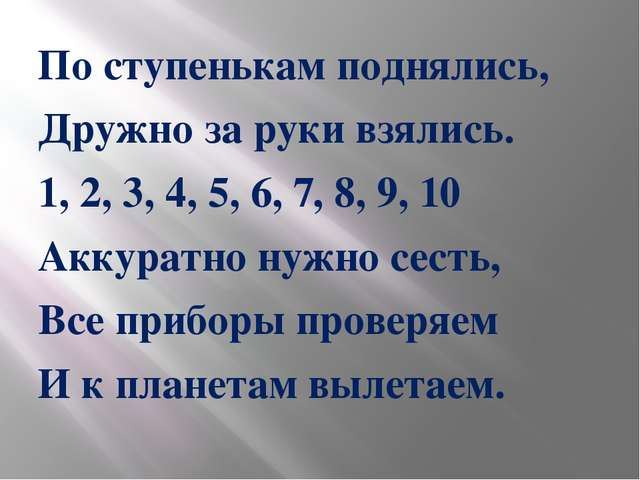 По ступенькам поднялись, Дружно за руки взялись. 1, 2, 3, 4, 5, 6, 7, 8, 9,...