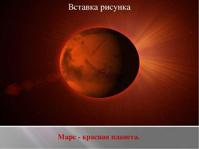 Марс - красная планета.