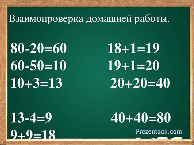 Взаимопроверка домашней работы. 80-20=60 18+1=19 60-50=10 19+1=20 10+3=13 20...