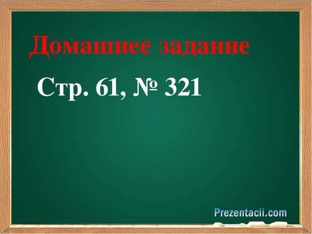 Домашнее задание Стр. 61, № 321
