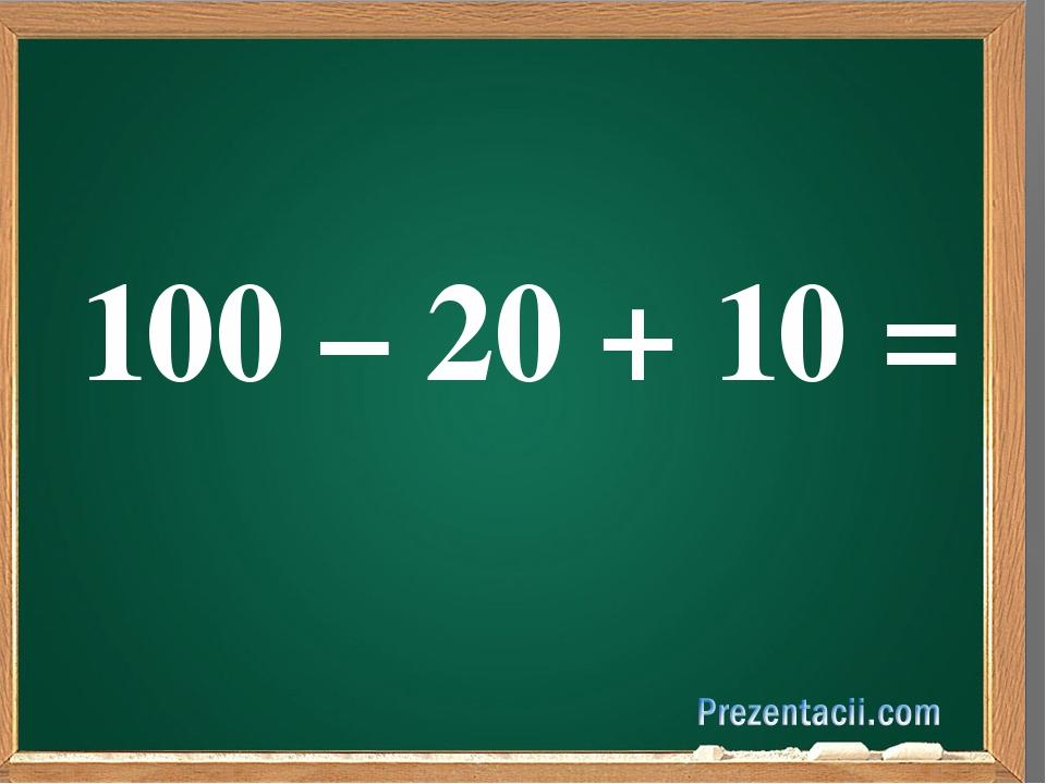100 – 20 + 10 =