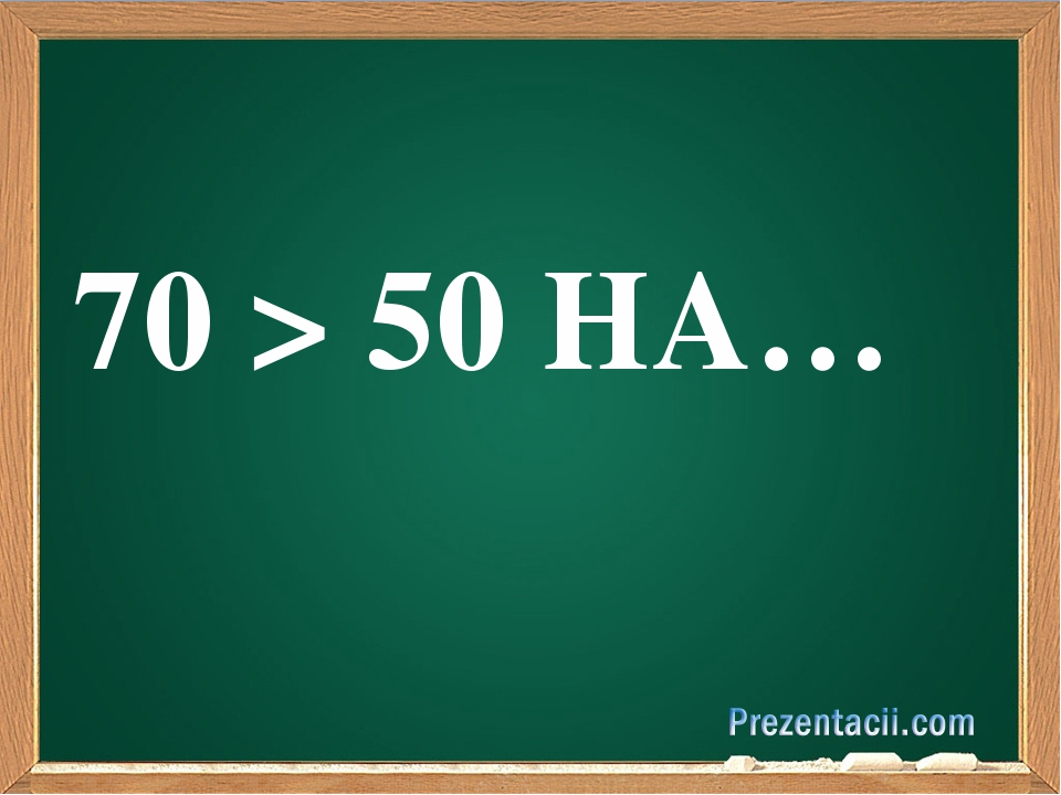 70 > 50 НА…