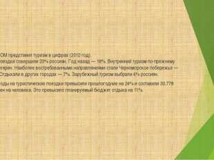 ВЦИОМ представил туризм в цифрах (2012 год). Турпоездки совершили 23% россия