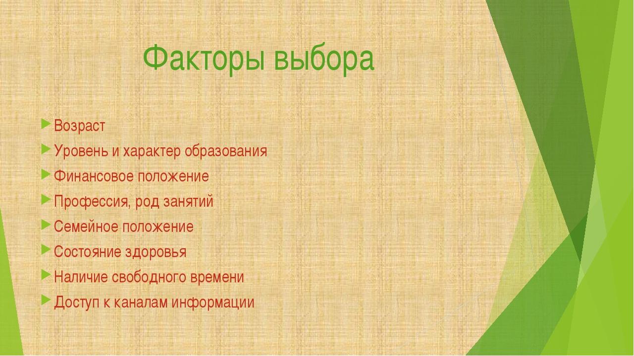 Факторы выбора Возраст Уровень и характер образования Финансовое положение Пр...
