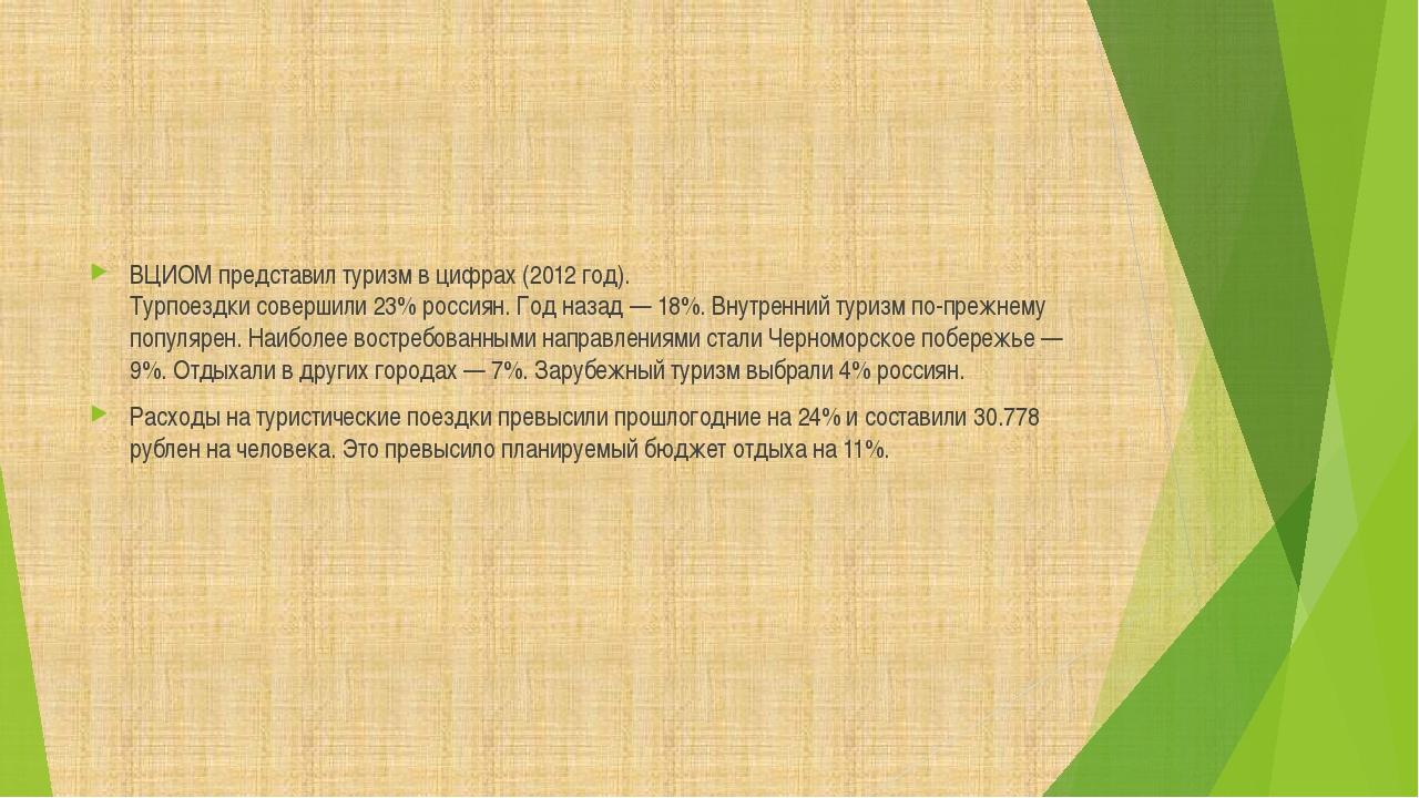 ВЦИОМ представил туризм в цифрах (2012 год). Турпоездки совершили 23% россия...