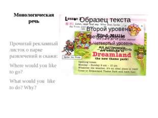 Монологическая речь Прочитай рекламный листок о парке развлечений и скажи: Wh