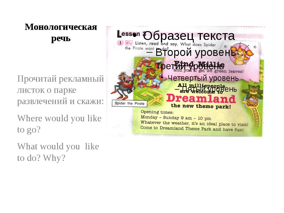 Монологическая речь Прочитай рекламный листок о парке развлечений и скажи: Wh...