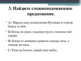 А) Народ узнал колокольчик Пугачева и толпою бежал за ним. Б) Когда он ушел