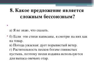 а) Я не знаю, что сказать. б) Если эти стихи написаны, я смотрю на них как н