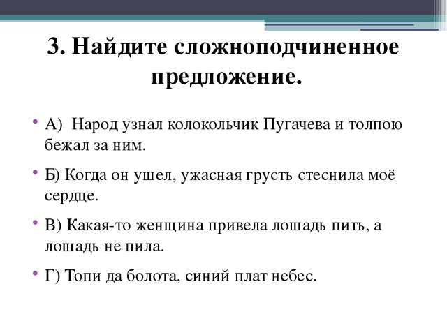 А) Народ узнал колокольчик Пугачева и толпою бежал за ним. Б) Когда он ушел...