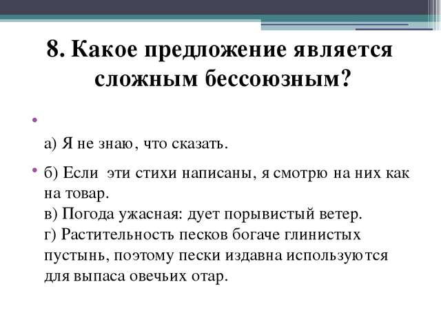 а) Я не знаю, что сказать. б) Если эти стихи написаны, я смотрю на них как н...