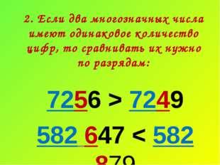 2. Если два многозначных числа имеют одинаковое количество цифр, то сравниват