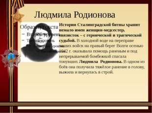 История Сталинградской битвы хранит немало имен женщин-медсестер, связисток –