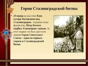 Герои Сталинградской битвы 23 июняна высоткеблиз хутора Калмыков под Стали