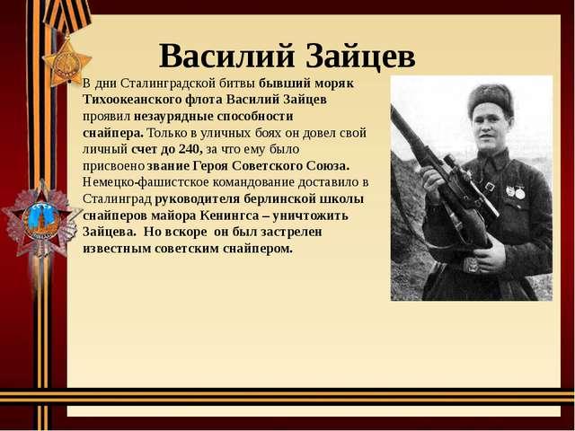 Василий Зайцев В дни Сталинградской битвыбывший моряк Тихоокеанского флота В...