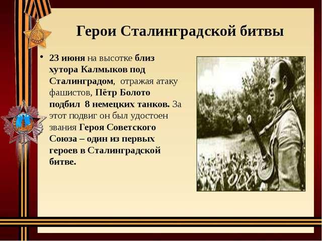 Герои Сталинградской битвы 23 июняна высоткеблиз хутора Калмыков под Стали...