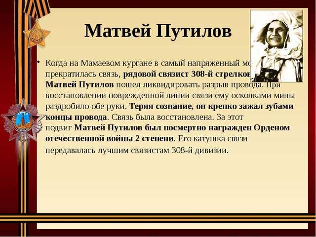 Матвей Путилов Когда на Мамаевом кургане в самый напряженный момент боя прекр...