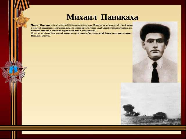 Михаил Паникаха– боец 1-ой роты 193-й стрелковой дивизии. Поднятая им на вр...