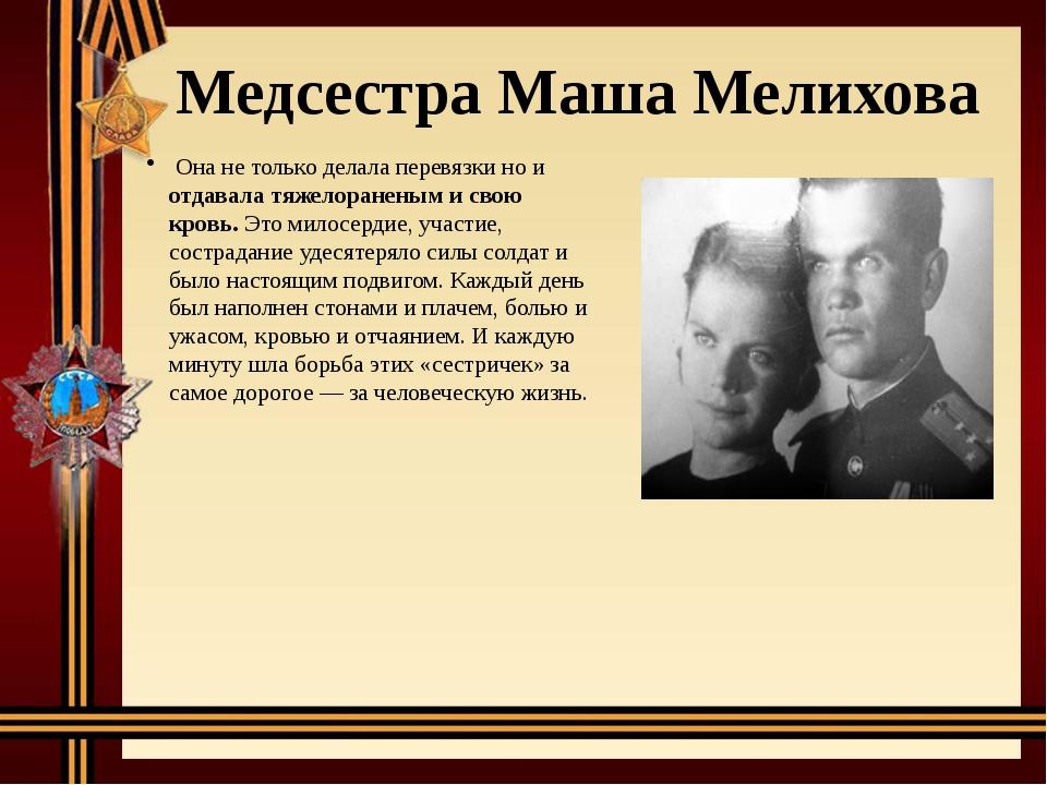 Медсестра Маша Мелихова Она не только делала перевязки но и отдавала тяжелор...