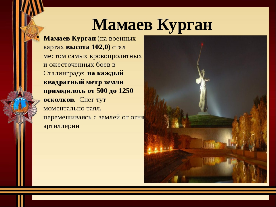 Мамаев Курган Мамаев Курган(на военных картахвысота 102,0)стал местом самы...