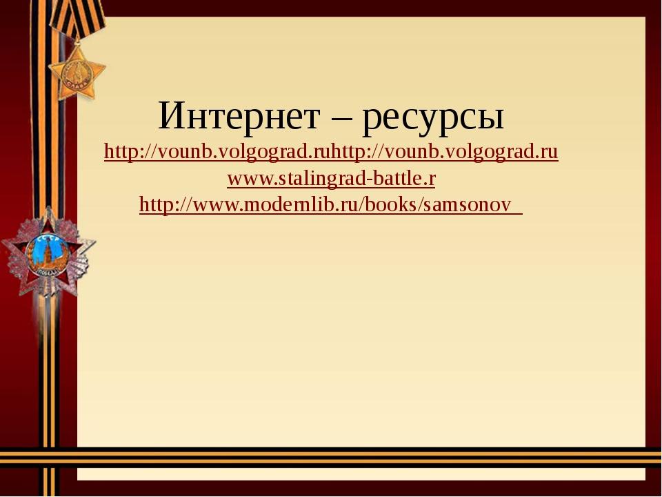 Интернет – ресурсы http://vounb.volgograd.ruhttp://vounb.volgograd.ru www.sta...