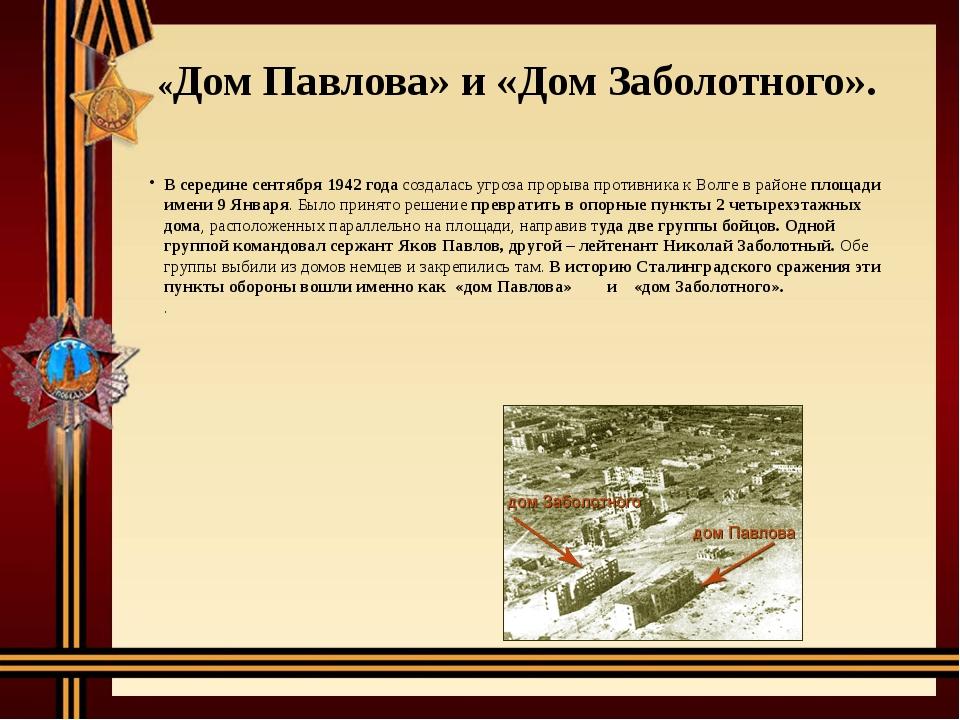 «Дом Павлова» и «Дом Заболотного». В середине сентября 1942 годасоздалась у...