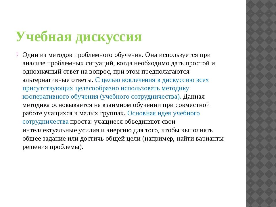 Учебная дискуссия Один из методов проблемного обучения. Она используется при...