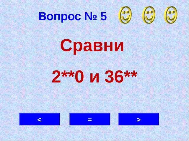 Вопрос № 5 < = > Сравни 2**0 и 36**