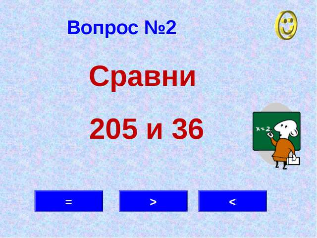 Вопрос №2 > = < Сравни 205 и 36