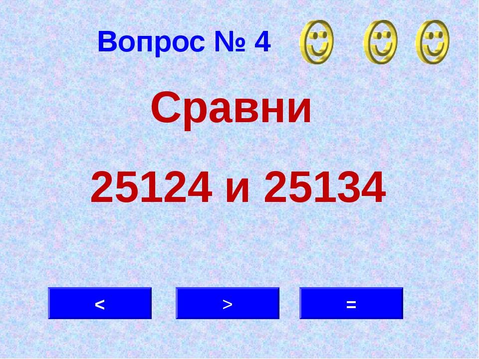 Вопрос № 4 < > = Сравни 25124 и 25134