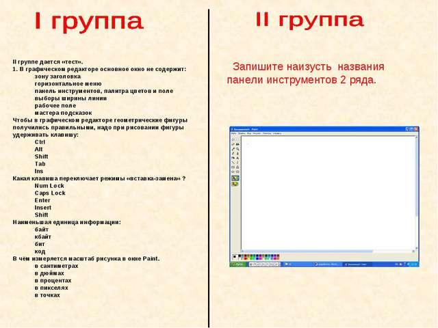 ІІ группе дается «тест». 1. В графическом редакторе основное окно не содержит...
