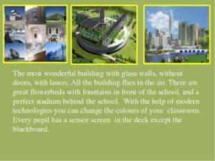 The most wonderful building with glass walls, without doors, with lasers. All