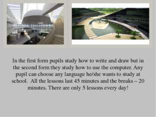In the first form pupils study how to write and draw but in the second form