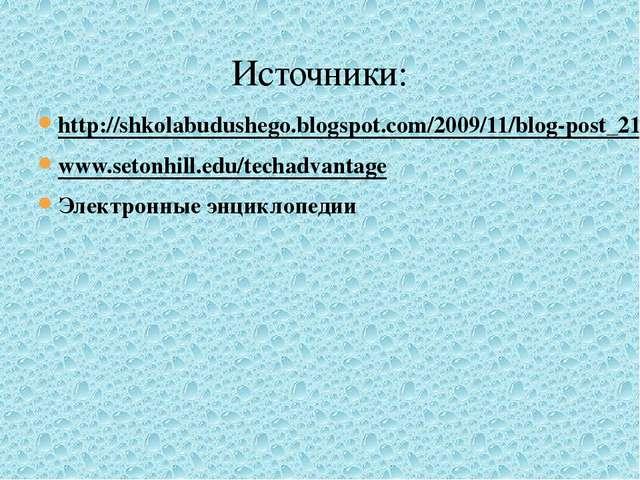 http://shkolabudushego.blogspot.com/2009/11/blog-post_21.html www.setonhill.e...