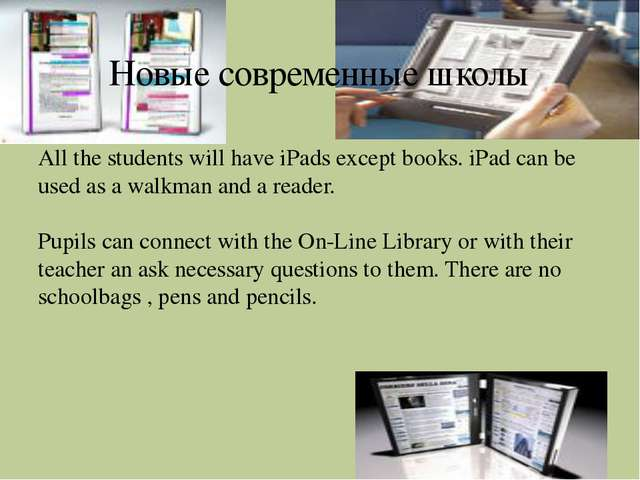 All the students will have iPads except books. iPad can be used as a walkman...