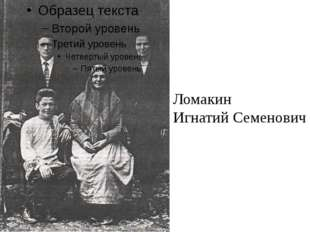 Ломакин Игнатий Семенович