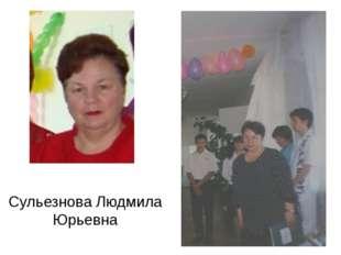 Сульезнова Людмила Юрьевна