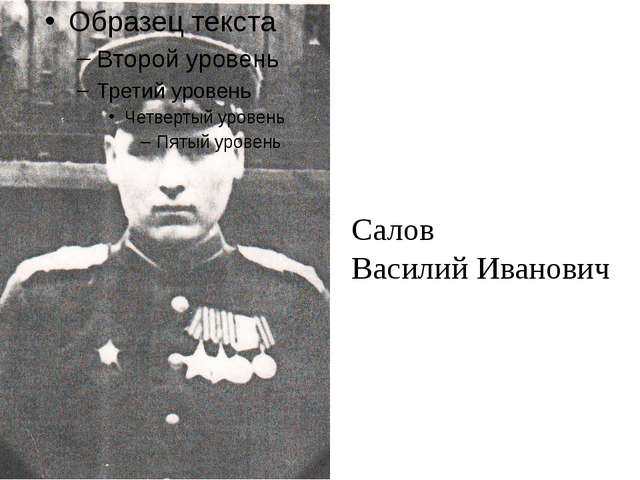 Салов Василий Иванович