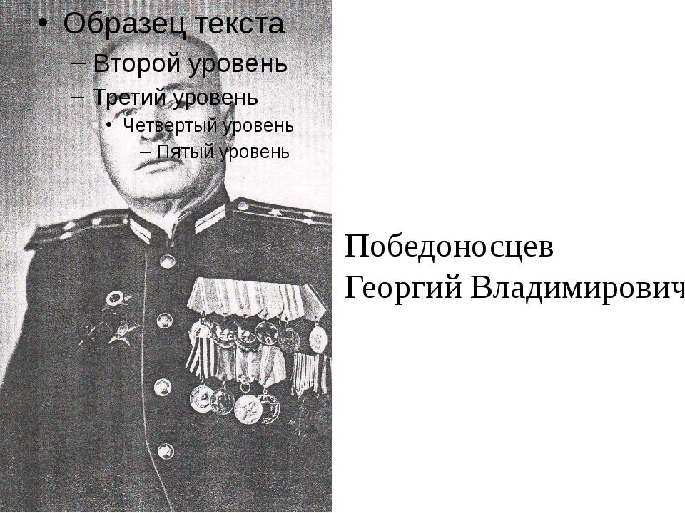 Победоносцев Георгий Владимирович