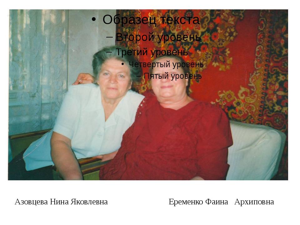 Азовцева Нина Яковлевна Еременко Фаина Архиповна
