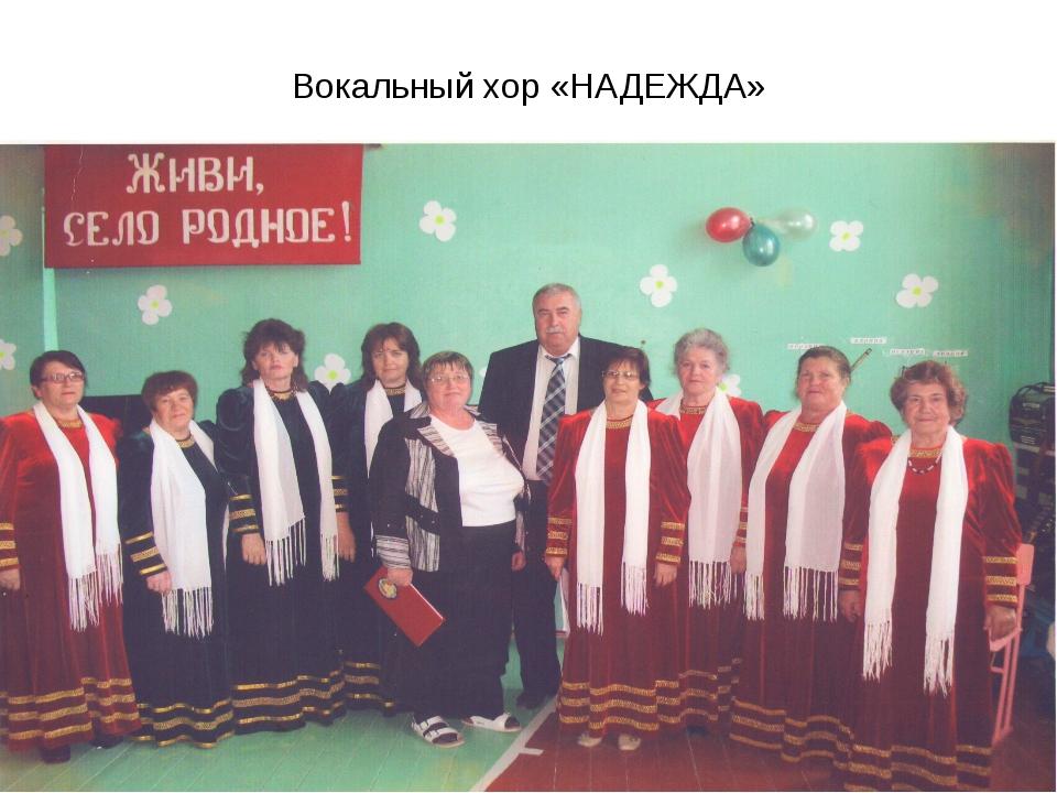 Вокальный хор «НАДЕЖДА»