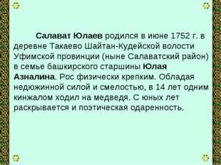 Салават Юлаев родился в июне 1752 г. в деревне Такаево Шайтан-Кудейской воло