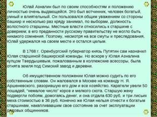 Юлай Азналин был по своим способностям и положению личностью очень выдающейс
