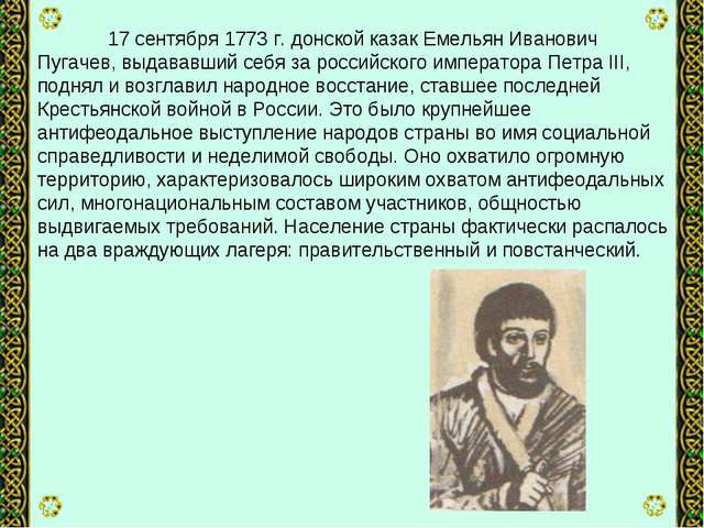 17 сентября 1773 г. донской казак Емельян Иванович Пугачев, выдававший себя...