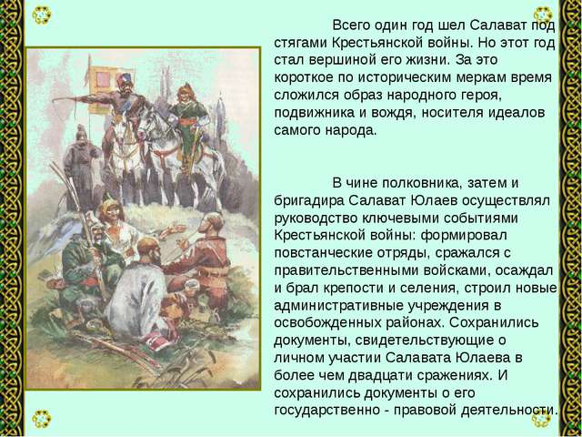 Всего один год шел Салават под стягами Крестьянской войны. Но этот год стал...