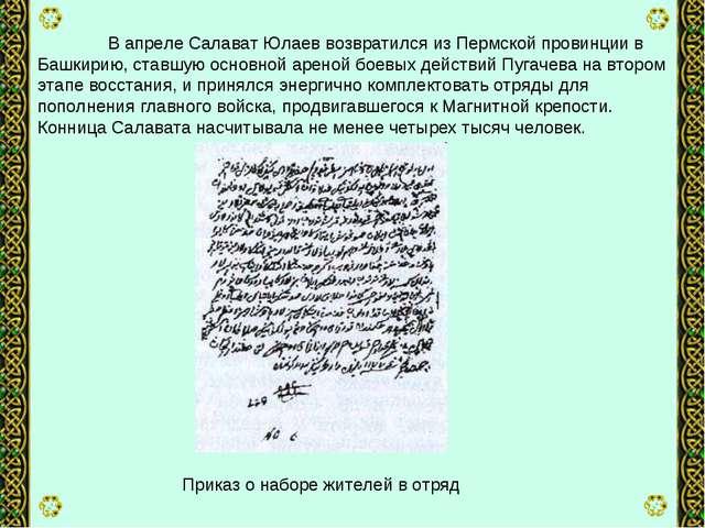 В апреле Салават Юлаев возвратился из Пермской провинции в Башкирию, ставшую...