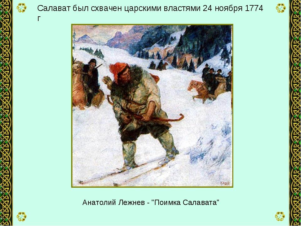 """Салават был схвачен царскими властями 24 ноября 1774 г Анатолий Лежнев - """"Пои..."""