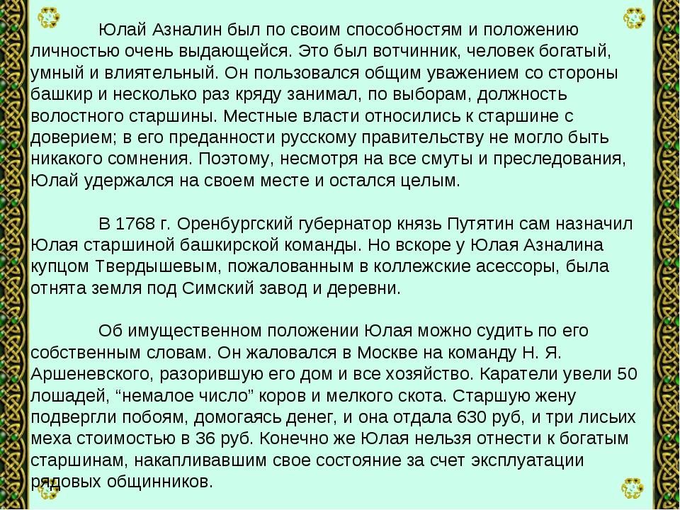 Юлай Азналин был по своим способностям и положению личностью очень выдающейс...