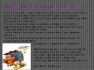 программное обеспечение школы «ГКОУ « Специальная (коррекционная) общеобразов